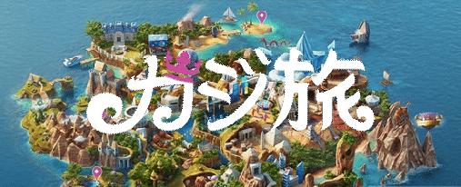 カジ旅 Island