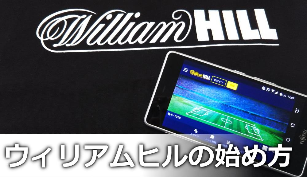 william hill mobile