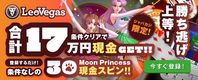Leovegas Moon princess