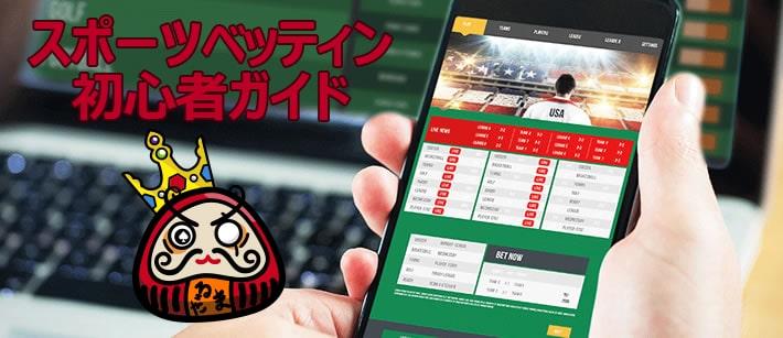 オンラインスポーツベッティング初心者ガイド